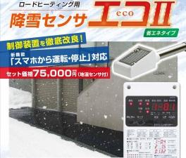 ロードヒーティング用 降雪センサ エコⅡ
