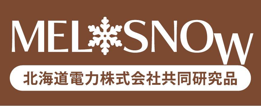 北海道電力株式会社共同研究品・MEL SNOW