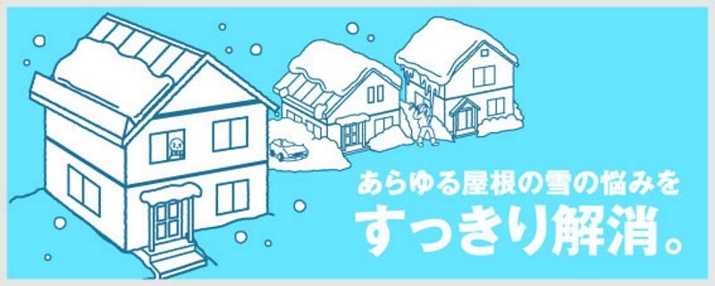 あらゆる屋根の雪の悩みをすっきり解消。