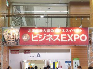 第3回ビジネスEXPO-4