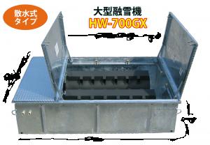 HW-700GX