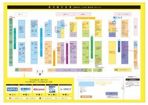 2020北海道ビジネスEXPO ブース