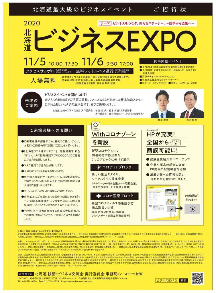 2020北海道ビジネスエキスポ パンフレット表紙