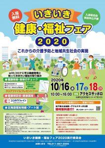いきいき健康・福祉フェア2020-ポスター