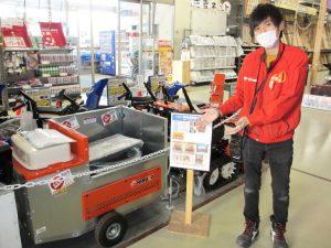 2020年 DCMホーマック春光店 移動式融雪機 太郎HR-1400-275G展示