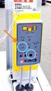 埋設型融雪機 融雪王HS-2200 ヒータースイッチ
