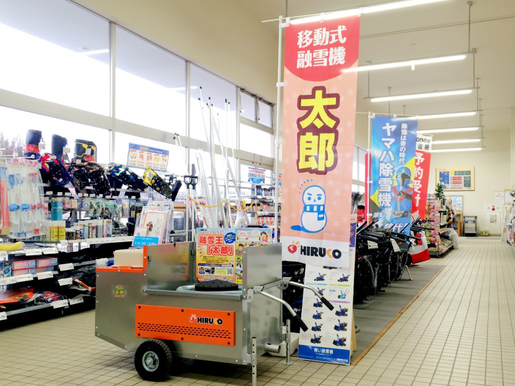 2020年 DCMホーマック新琴似店 移動式融雪機 太郎HR-1400-275G 展示