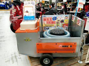2020年 DCMホーマック元江別店 移動式融雪機 太郎HR-1400-275G 展示