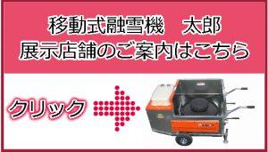 移動式融雪機 太郎HR-1400-275G 展示店舗