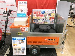 2020年 DCMホーマック新明店 移動式融雪機 太郎HR-1400-275G 展示