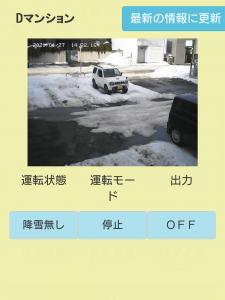 ロードヒーティング遠隔監視システムスマートフォン画像