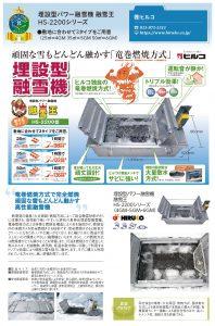 2021年 札幌商工会議所 北のブランド「金賞」埋設型融雪機 融雪王HS-2200