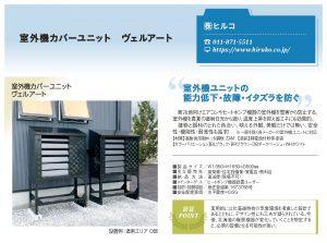2021年 札幌商工会議所 北のブランド エアコン等室外機カバー「ヴェルアート」