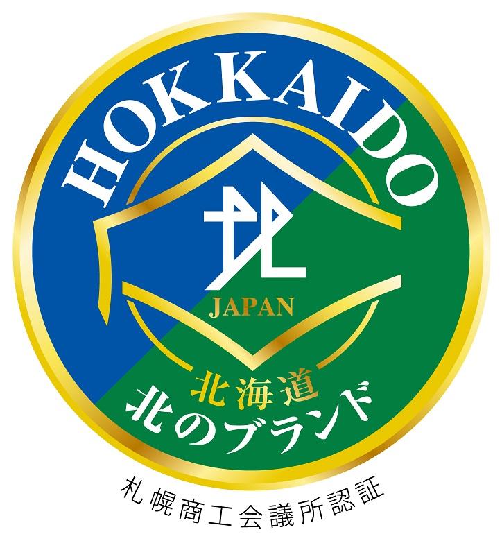 2021年 札幌商工会議所 北のブランド 認証ロゴマーク