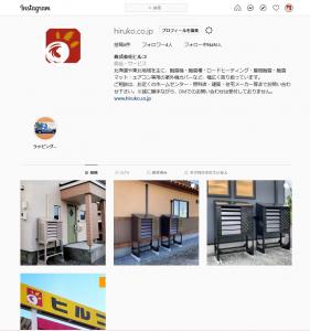㈱ヒルコ 公式Instagram