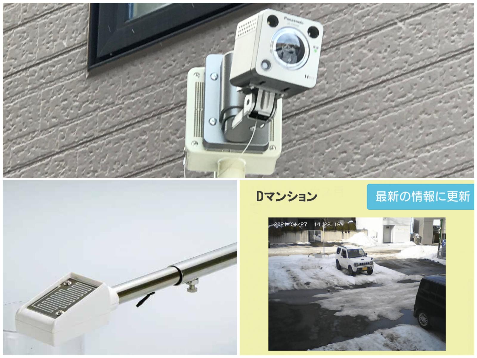 top用 遠隔監視システム