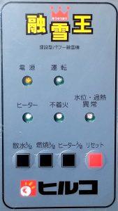 融雪王HS-2200 操作ボックス
