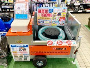 2021年 DCMホーマック岩見沢東店 移動式融雪機 太郎HR-1400-B275G
