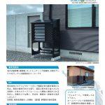 021年北洋銀行ものづくりテクノフェアオンライン 室外機カバー「ヴェルアート」