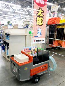 2021年BESTOM東神楽店 移動式融雪機 太郎HR-1400 展示